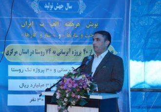استان مرکزی از استانهای پیشرفته در حوزه آب و فاضلاب است