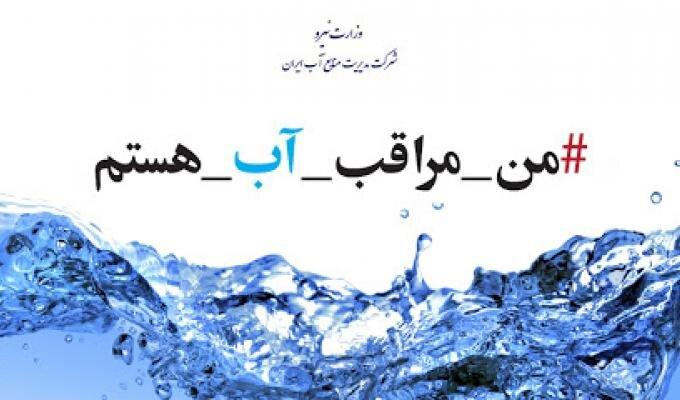 مردم بهینه مصرف کنند/  افزایش ۳۰ درصدی مصرف آب شرب