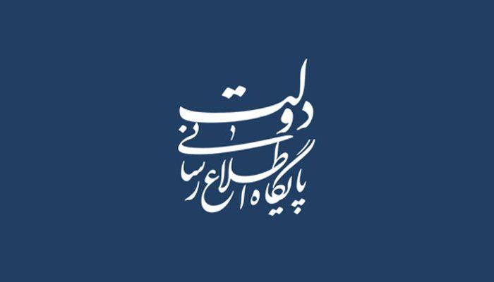 """دکتر سید امیر حسین مدنی به سمت """"معاون توسعه روستایی و مناطق محروم کشور"""" منصوب شد"""